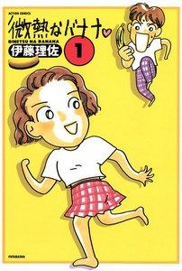 微熱なバナナ (1) 電子書籍版