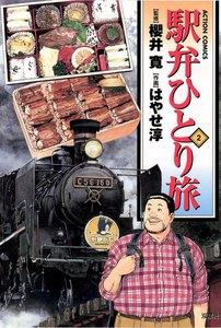 駅弁ひとり旅 (2) 電子書籍版