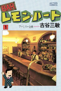 BARレモン・ハート (1) 電子書籍版