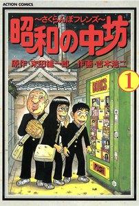 昭和の中坊 (1) 電子書籍版