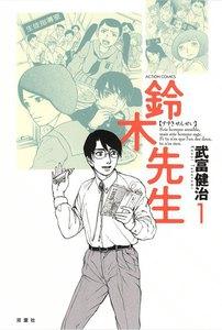 鈴木先生 (1) 電子書籍版
