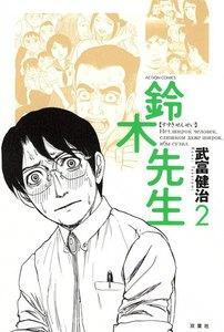 鈴木先生 (2) 電子書籍版