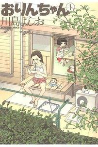 おりんちゃん (1) 電子書籍版
