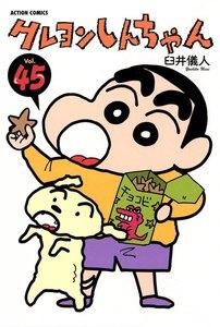 クレヨンしんちゃん 45巻
