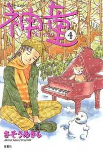 神童 (4) 電子書籍版