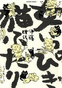 女いっぴき猫ふたり 1巻