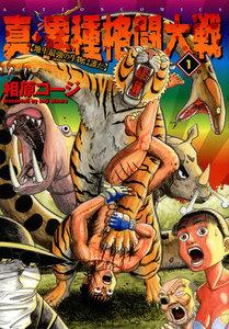 真・異種格闘大戦 (1) 電子書籍版