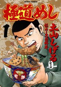 極道めし (1) 電子書籍版