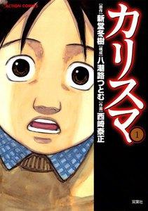 カリスマ (1) 電子書籍版