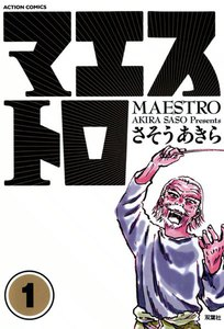 マエストロ (1) 電子書籍版