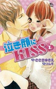 泣き顔にKISS (1) 電子書籍版