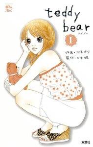 teddy bear (1) 電子書籍版