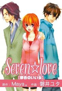 Seven☆love~都合のいい女~ 電子書籍版