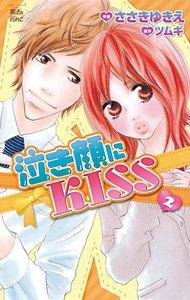 泣き顔にKISS 2巻