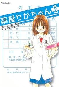 薬屋りかちゃん (2) 電子書籍版