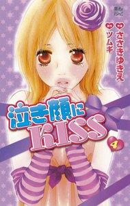 泣き顔にKISS 4巻