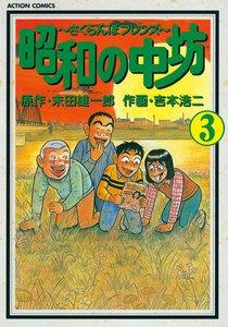 昭和の中坊 (3) 電子書籍版