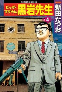 ビッグ・マグナム黒岩先生 (4) 電子書籍版