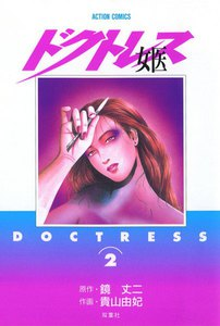 女医 ―ドクトレス―