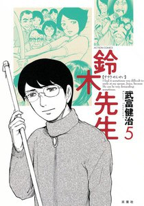 鈴木先生 (5) 電子書籍版