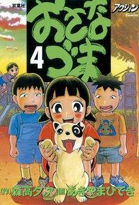 おさなづま (4) 電子書籍版