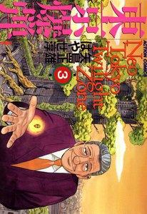 東京爆弾 (3) 電子書籍版