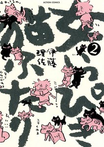 女いっぴき猫ふたり (2) 電子書籍版