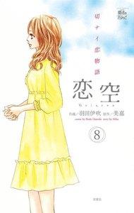 恋空~切ナイ恋物語~ 8巻
