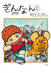 ぎんなん (1) 電子書籍版
