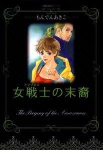 女戦士の末裔 電子書籍版