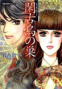 Best of 名香智子(1) 閑古烏の巣 電子書籍版