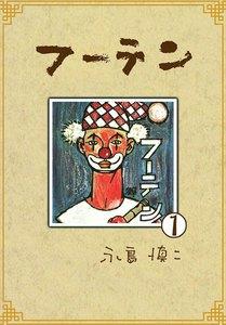 フーテン (1) 電子書籍版