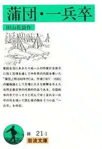蒲団・一兵卒 電子書籍版