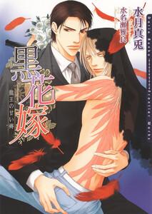 黒花嫁~龍王の甘い褥~ 電子書籍版