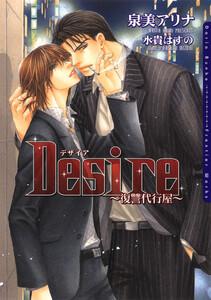Desire ~復讐代行屋~ 電子書籍版