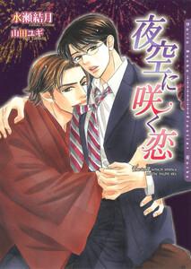 夜空に咲く恋 電子書籍版