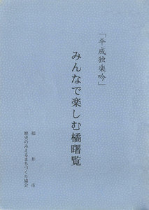 「平成独楽吟」 みんなで楽しむ橘曙覧 電子書籍版