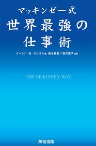 マッキンゼー式 世界最強の仕事術 電子書籍版