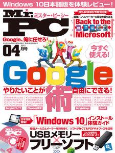 Mr.PC (ミスターピーシー) 2015年 4月号 電子書籍版