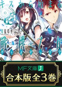 【合本版】キスから始まる戦機乙女 全3巻 電子書籍版