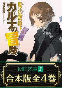 【合本版】魔法鍵師カルナの冒険 全4巻