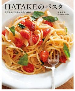 HATAKEのパスタ 春夏秋冬の野菜が主役の60皿 電子書籍版