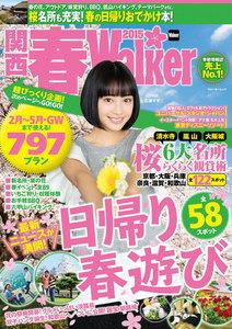 関西春Walker2015