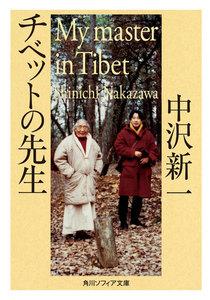 チベットの先生