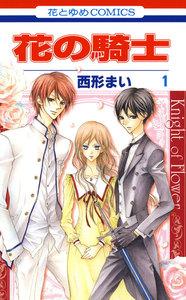 花の騎士 (1) 電子書籍版