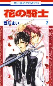 花の騎士 2巻