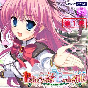 Princess Evangile ~プリンセス エヴァンジール~ 【携帯コミック版】