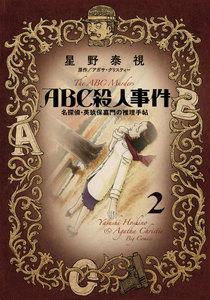 ABC殺人事件 (2) 名探偵・英玖保嘉門の推理手帖