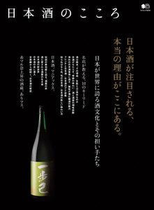 エイ出版社の実用ムック 日本酒のこころ