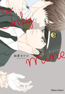 Only mine 電子書籍版